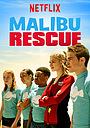 Фільм «Юные спасатели Малибу: Фильм» (2019)