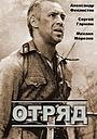 Фильм «Отряд» (1984)