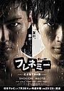 Сериал «Furenemî: Dobunezumi no machi» (2013)