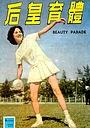 Фільм «Ti yu huang hou» (1961)