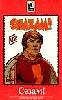 Серіал «Сезам!» (1981 – 1982)