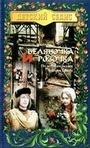 Фильм «Беляночка и Розочка» (1978)