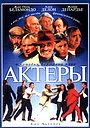 Фильм «Актеры» (2000)