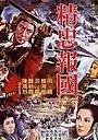 Фільм «Решающее сражение» (1971)