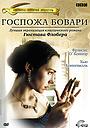 Фільм «Госпожа Бовари» (2000)