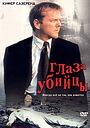 Фільм «Глаз убийцы» (2000)