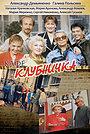 Сериал «Клубничка» (1997)