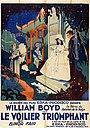 Фільм «Янки Клиппер» (1927)