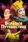 Фільм «Цирк Сонця» (2000)