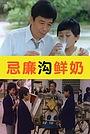Фільм «Ji lian gou xian nai» (1981)