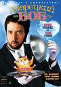 Фільм «Дворецький Боб» (2005)