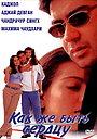 Фільм «Як же бути серцю» (1999)