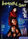 Фільм «Бессмертный дух» (1999)