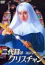 Фильм «Nidaime wa Christian» (1985)