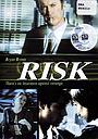 Фильм «Риск» (2000)