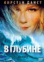 Фільм «У глибині» (2000)