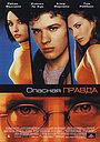 Фільм «Небезпечна правда» (2000)
