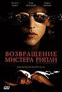 Фильм «Возвращение мистера Рипли» (2005)