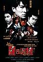 Фільм «Век дракона» (1999)
