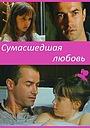 Фільм «Сумасшедшая любовь» (1993)