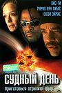 Фильм «Судный день» (1999)