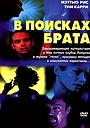 Фільм «В поисках брата» (2000)