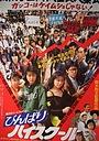 Фильм «Школа, где издеваются над каждым» (1990)