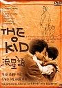 Фільм «Малыш» (1999)