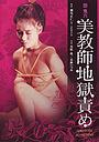 Фильм «Адские пытки для красивой учительницы» (1985)