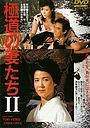 Фильм «Gokudo no onna-tachi 2» (1987)