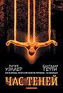Фільм «Година тіней» (2000)