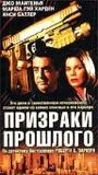 Фільм «Призраки прошлого» (2000)