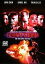 Фільм «Пурпурный шторм» (1999)