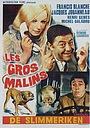 Фільм «Большие хитрецы» (1969)