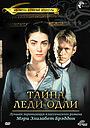 Фільм «Тайна леди Одли» (2000)
