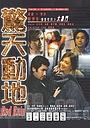 Фільм «Красный дождь» (1999)