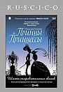 Мультфільм «Принци і принцеси» (2000)