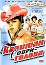 Фильм «Капитан Соври-голова» (1979)