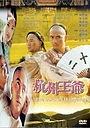 Фільм «Властелин Ханчжоу» (1998)