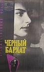 Фильм «Черный бархат» (1964)