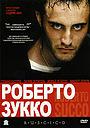 Фильм «Роберто Зукко» (2001)