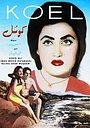 Фильм «Koel» (1959)