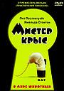 Фильм «Мистер крыс» (2000)