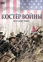 Фильм «Костер войны» (2002)