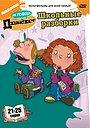 Сериал «Как говорит Джинджер» (2000 – 2006)