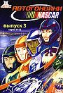 Сериал «Автогонщики Наскар» (1999 – 2001)