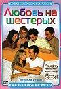 Сериал «Любовь на шестерых» (2000 – 2004)