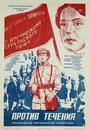 Фільм «Проти течії» (1981)
