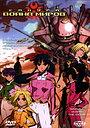 Аніме «Сакура: Війна світів» (2001)