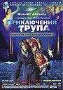 Фильм «Приключения трупа» (2000)